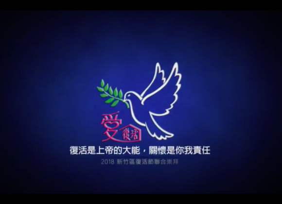 2018 新竹區復活節聯合崇拜會前 VCR 影片