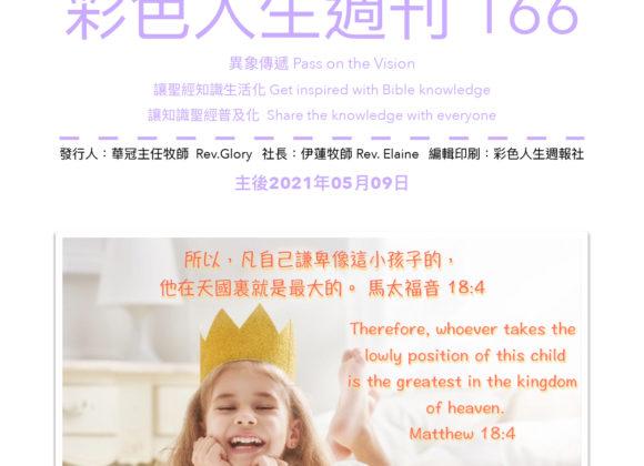 彩色人生週刊 第 166期