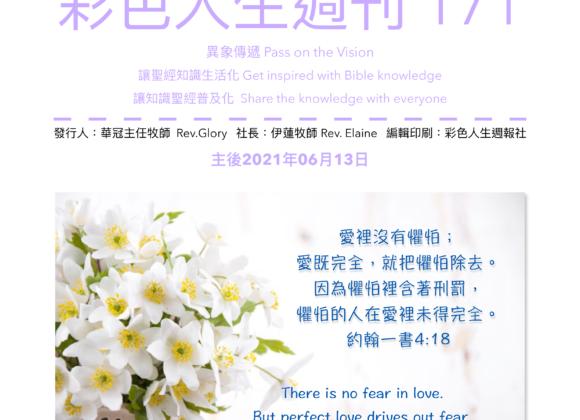 彩色人生週刊 第 171期