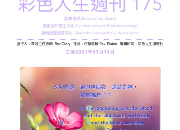 彩色人生週刊 第 175期
