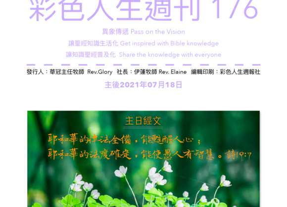 彩色人生週刊 第 176期