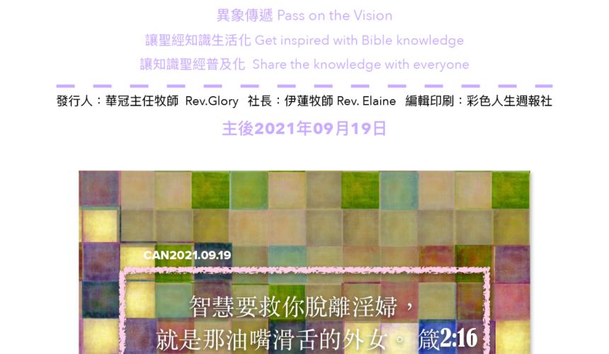 彩色人生週刊 第 185期